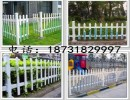pvc草坪围栏 小区塑钢栅栏 社区篱笆生产厂家批发美观实用