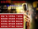 香辣鸭舌MP3下载试听促销活动广告录音制作