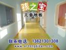 幼稚园地胶  幼儿园专用pvc地板