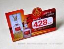 南京白酒价格签制作厂家