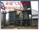 陶瓷窑炉熔铝炉铜精炼炉专用1600单段煤气发生炉设备生产厂家