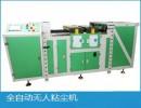 粘尘除尘机-该设备采用飞达搬送系统实现物料分料输送稳定可靠