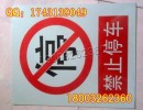 严禁烟火安全标示警示牌禁止消防安全标识标志标牌PVC提示牌定