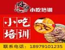 专业韩国辣年糕培训人气最旺的小吃培训