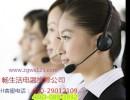 『欢迎访问】广州花都小天鹅冰箱官方网站-全市售后服务维修电话