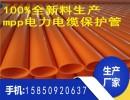 镇江mpp电力管厂家 mpp电线电缆管 橘红色mpp管