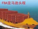 美国亚马逊海运双清包税包派送货代