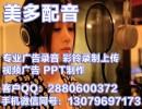 温州风味酱鸭舌广告录音风味鸭舌头叫卖音乐