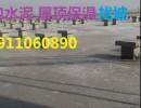 发泡混凝土保温  北京18911060890