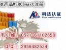 锌锰干电池WERCS注册,闹钟WERCS注册需要提供哪些资料
