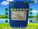 低泡碱性重油污清洗剂,防锈油重油污清洗剂,脱脂重油污清洗剂