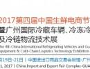 2017第四届中国生鲜电商节 暨广州国际冷链物流展