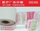 连续打印卷筒装热敏纸医疗广告双面彩色印刷定制