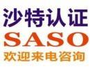 轮胎压路机怎么办理SASO认证的相关流程