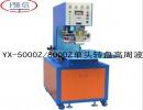亿信周波机YX-5000/8000 高高周波熔接机 PVC手