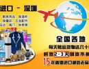 香港快递空运转运 香港进口 包税进口 国际快递 清关代理