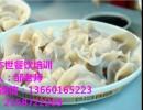 广州天河区东圃风味独特水晶饺的做法