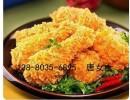 专业奶茶技术培训丨四川炸鸡汉堡培训丨炸鸡小吃原料