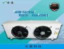 直销冷源牌高效能低能耗保鲜库冷风机-冷藏库冷风机-速冻库冷风