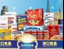 意大利食品进口清关代理备案