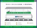 供应恒大H3一体化污水处理器 高级住宅小区污水处理专用