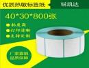 单防单排热敏纸40*30*800不干胶标贴纸40*30不干胶