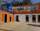 青岛集装箱改造造型集装箱房屋