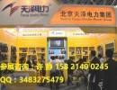 2017上海国际电力断电器开关展/ 智能电网展【官方网站】