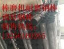 钾钠长石棒磨机调制钢棒