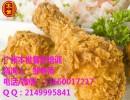 广州白云区南方医科大学风味独特鸡排的做法