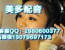海鲜水产品五一促销广告录音制作
