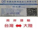 中山货物ECFA产地证出口台湾台中港清关手续