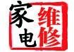 武汉武昌区防水补漏厨卫家用电器维修专业师傅快速1398616