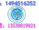IEC61010-1测试 实验室设备仪器仪表CE认证