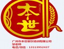 东莞厚街本世独特风味醉鹅加盟广州本世传授醉鹅技术