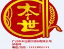 东莞石龙本世皇中皇大饼培训哪里学_广州本世小吃培训学校