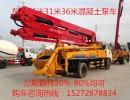 18米――31米小型混凝土臂架泵车厂家直销  可以分期付款