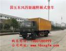 东风国五SCS5180XXYEQ厢式货车  六驱越野厢式货车