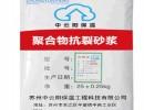 石灰石膏砂浆|砂浆|中云阳保温工程科技(在线咨询)
