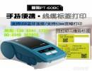 安卓标签印字机兄弟牌PT-60BC