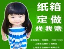 定做各种瓦楞箱,价格公道,送货即时,上海宝山顾村公园附近