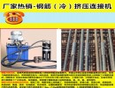 黑龙江绥化冷挤压连接机钢筋冷挤压机