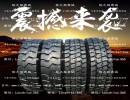 性价比的矿山轮胎铲车轮胎工程轮胎