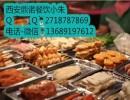 夜市烧烤小吃培训卤毛豆花生 豆皮涮牛肚 烤肉烤菜技术加盟