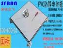 防静电活动地板制造商 FS600国标PVC防静电地板