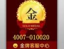 欢迎访问*】长春小天鹅冰箱官方网站各中心&售后服务维修