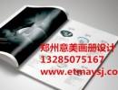 郑州卫浴画册设计卫浴产品画册设计卫浴企业画册设计 意美设计