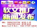 网易新闻凤凰资讯新闻频道发稿/发软文/网络发稿