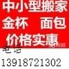 上海弟兄搬场居民搬家钢琴搬运拆搬红木家具 24小时搬家公司