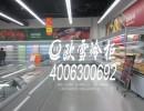 衡阳市水果超市冷藏水果的柜子哪个品牌